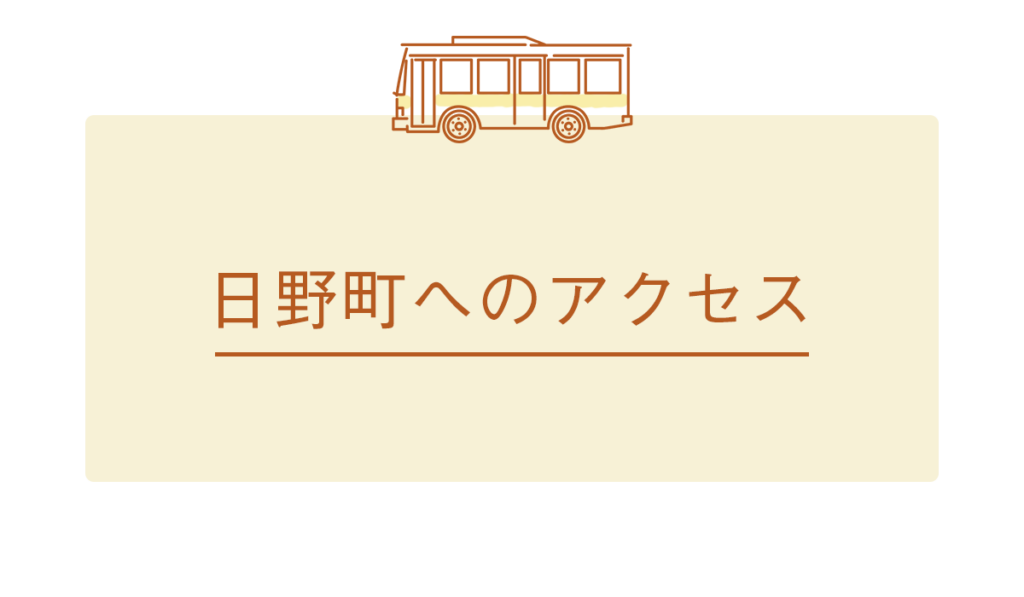 ひの暮らしー日野町へのアクセスー滋賀県蒲生郡日野町