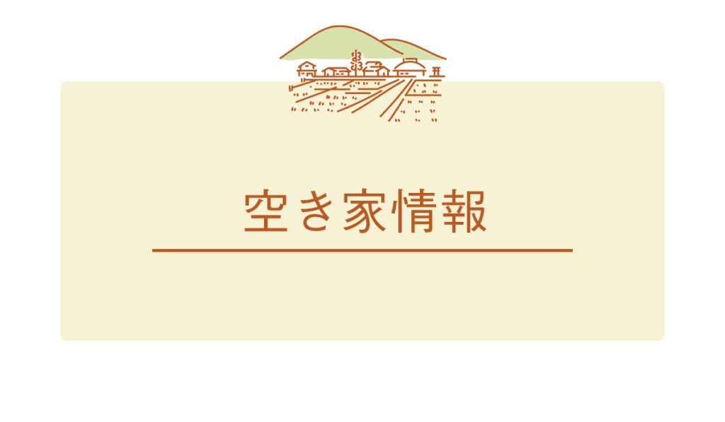 ひの暮らしー空き家情報を探すー滋賀県蒲生郡日野町