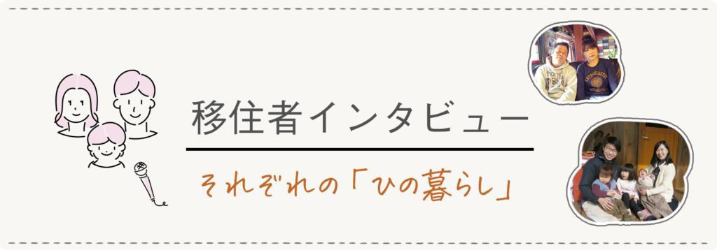 移住者インタビューそれぞれのひの暮らしー滋賀県蒲生郡日野町