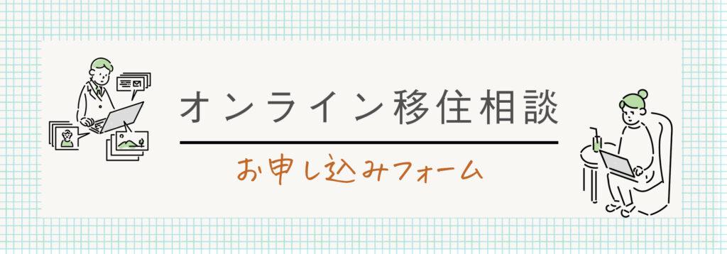 滋賀県蒲生郡日野町オンライン移住相談申し込みフォーム