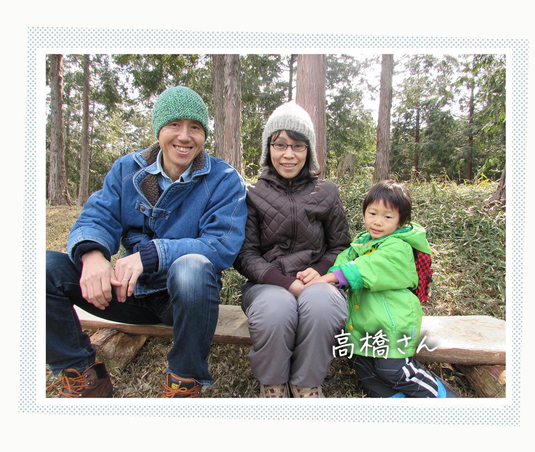 自然の中でのんびり子育て。実家のある日野町へUターン/高橋さん